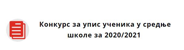 Конкурс за упис ученика у средње школе за школску 2020/21. год